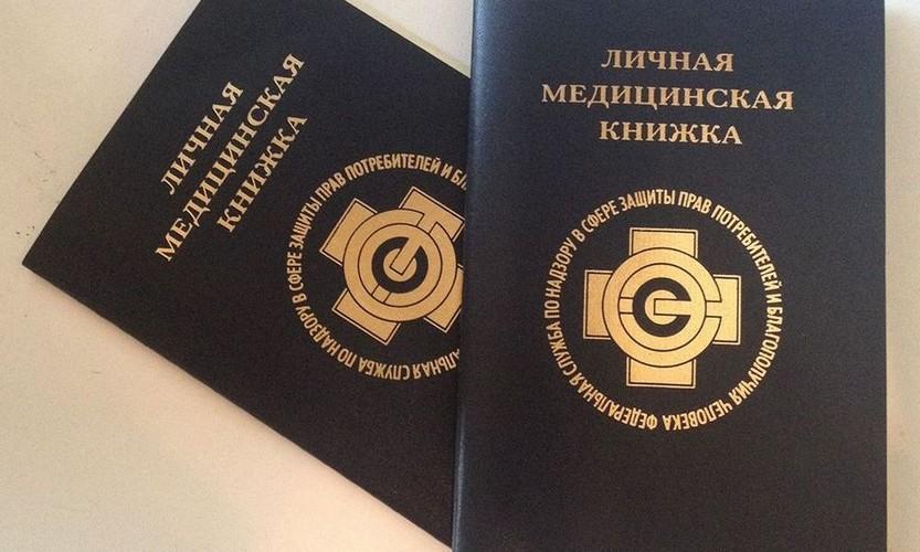 Медицинская книжка дифтерия получить временную регистрацию в ставрополе